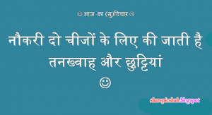 Sarkari Naukri Funny Quote Wallpaper in Hindi | Funny Hindi Quote Pics