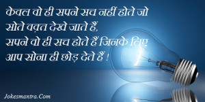 quotes on life in hindi with picture