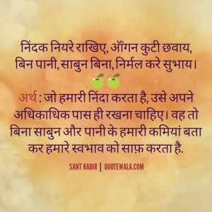 Sant Kabir quotes on criticism in Hindi