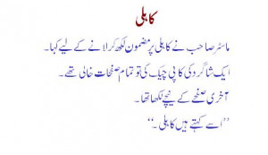 Funny+Urdu+Humour+and+Tanz+and+Poetry+and+Jokes+Urdu+Ishrat+Hussain ...