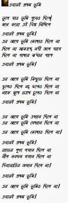Bengali Romantick Love Poem Bangla love poem