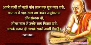 ... hindi wallpaper hindi quotes by chankya quotes wallpaper for facebook