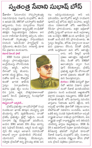 FACTS AND FIGURES OF INDIAN FREEDOM FIGHTER - NETAJI SUBHASH CHANDRA ...