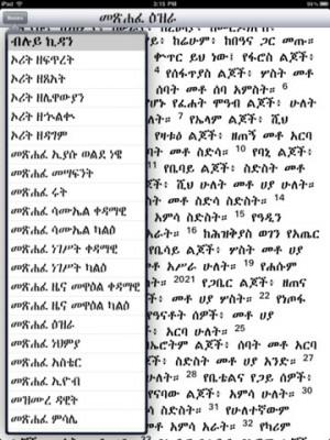 Amharic Quotes http://appfinder.lisisoft.com/app/bible-in-amharic ...