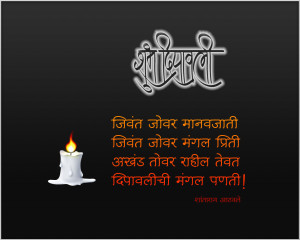 diwali wishes in marathi quotes wallpaper