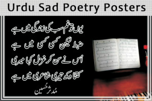 Famous Sad Poetry in Urdu SMS in Urdu Pics by Wasi Shah Wallpapers ...