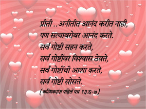 with friends download marathi love wallpaper which is under the love ...