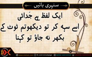 Urdu Quotes ] Aek Lafaz Ha Judaai