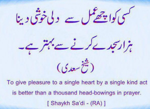 Best Sayings of Sheikh Saadi - Making Some One Happy with a kind act ...