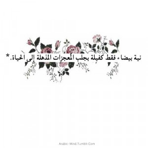 arabic, good, intemtions, quotes