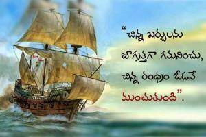 Nice Quotations Love Failure Quotes in Telugu