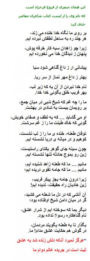 via: iranianhotline.com