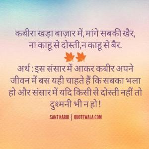 Sant Kabir hindi quotes on wisdom