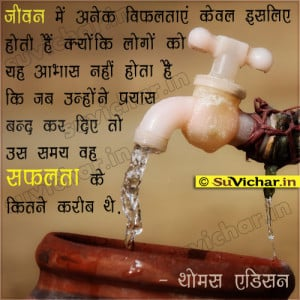 best success hindi quotes image