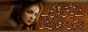 Poetry Urdu SMS Romantic With Quotes