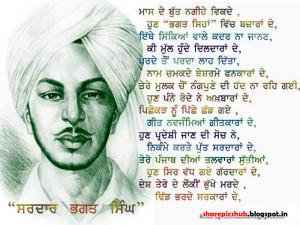 ... Shaheed Bhagat Singh Poem in Punjabi | Bhagat Singh Quotes in Punjabi