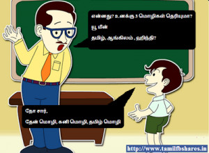 Teacher Student Funny Joke in Tamil