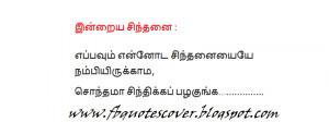 www.fbquotescover.blogspot.com