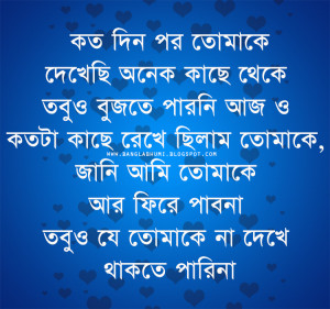 Bangla Love Comment , Bangla Love Quotes , Bangla Sad Love Wallpapers ...