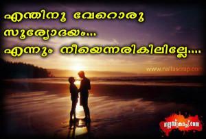 in malayalam premalekhanam malayalam love letter malayalam love quotes ...