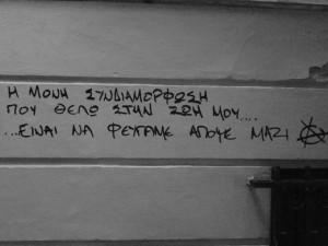 greek-greek-quote-greek-quotes--Favim.com-835477.jpg