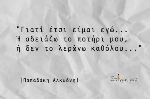 greek, greek quotes, greek love quotes