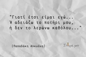 greek, greek quotes, greek love quotes