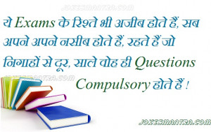 funny pics related to exams hindi facebook
