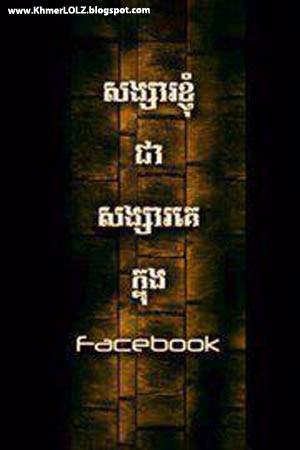 Khmer Quote] My girlfriend is his girlfriend on facebook
