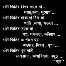 sad_images_of_love_with_quotes_in_bengali (9)