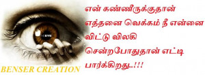 Teachers Quotes in Tamil Kavithai Tamil Teachers Quotes