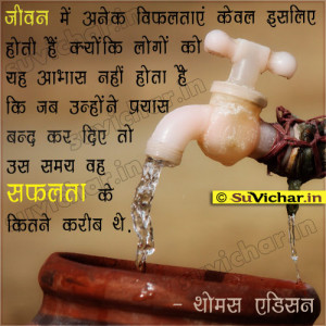 Best Success Quotes in Hindi Anmol Vachan, Suvichar with Images ...