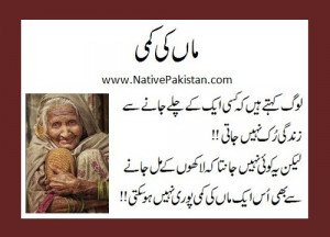 Urdu Quotes about Mother :