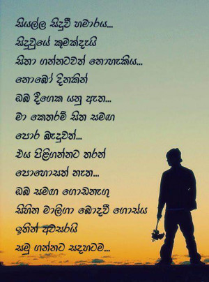 Sad Quotes About Love Sinhala : Sinhala sad love nisadas - nisadas broken love