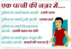 Husband Wife Funny Cartoon Jokes