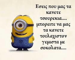 ... this image include: minions, minion, greek quotes and greek minions