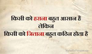 Beat Win Hindi Quotes