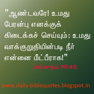 12-9-12 Bible Quotes