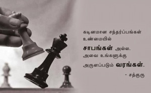 Tamil kavithai images: