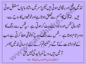 Best-Quotes-of-Ashfaq-Ahmed-Sayings-and-quotes-ofAashfaq-Ahmed-Zawiya ...