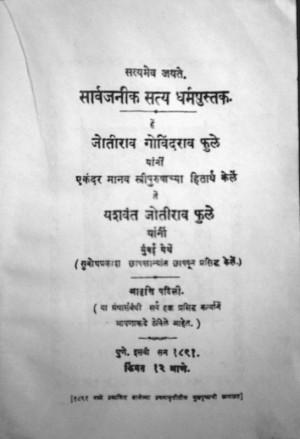 Front page of the book Sarvajanik Satya Dharma Pustak by Jyotiba Phule ...