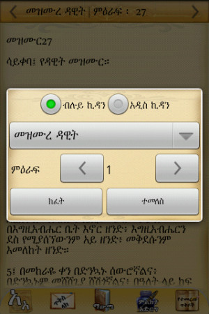Download Amharic-Bible free for your Android phone