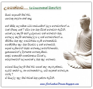 Related image with Sinhala Life Quotes