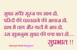 ... Quotes in Hindi For Girlfriend | Sweet Good Morning Shayari in Hindi