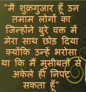 quotes hindi hindi language quotes in hindi quotes hindi quotes in ...