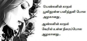 Tamil Kathal kavithaigal in tamil font - Girls love and boys love poem ...