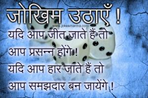 Hindi Quotes On Positive Attitude