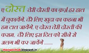 ... ka karz shayari in hindi wallpaper friendship quotes pics in hindi