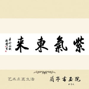... China Calligraphy Famous Quote