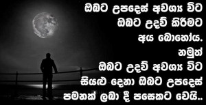 Sad Quotes About Love Sinhala : ... - Nisadas Inspirations Sinhala Sad Love Quotes Sms Filmvz Portal